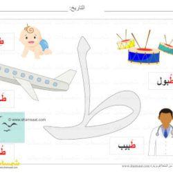 بطاقة عرض ملونة حرف الطاء صور لكلمات تبدأ بحرف الطاء شمسات Symbols Letters