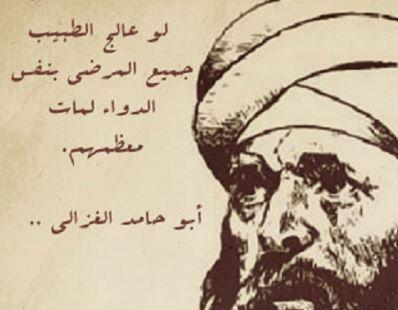 اقوال وحكم عن المرض امثال وحكم عن المرض Arabic Words Arabic Quotes Historical Figures
