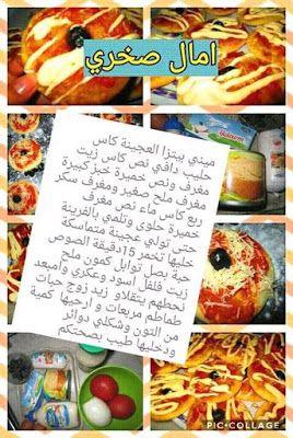 وصفات حلويات بالصور والمقادير Cooking Recipes Mini Pizza Cooking