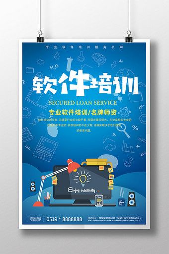 software training poster design