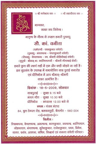 19 New Invitation Card Hindi Images With Images Indian Wedding