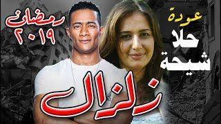 حلا شيحة تعود للفن ببطولة زلزال أمام محمد رمضان مسلسلات رمضان 2019