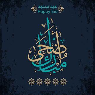 صور عيد الاضحى 2020 اجمل الصور لعيد الاضحى المبارك Happy Eid Eid Ul Adha Eid Al Adha 2019