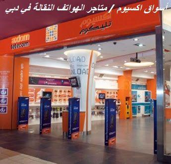متاجر وأسواق الجوالات فى دبى إذا كنت تبحث عن نوع معين من الهواتف النقالة أو تبحث عن أفضل العروض التي تناسب ميزانيتك إليك محلات Mobile Shop Dubai Marketing