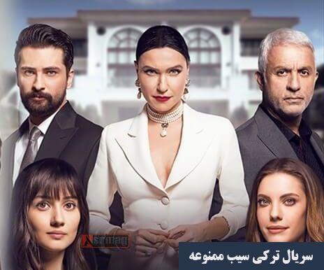 سریال ترکی سیب ممنوعه دانلود بدون سانسور سکانس نامزدی هالیت و شاهیکا و واکنش عجیب ییلدیز In 2020 Turkish Film Turkish Actors Actors