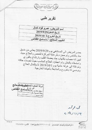 اعتذار رئيس البنك العقارى المصرى العربى عن الاستمرار فى منصبه لظروف صحية Bullet Journal Journal Notebook