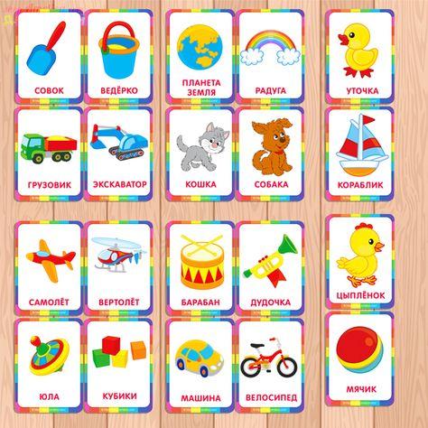 Первые слова в картинках для малышей