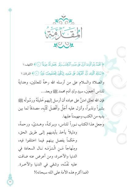 كتاب أول مرة أتدبر القرآن Free Download Borrow And Streaming Internet Archive In 2021 Texts Internet Archive Bullet Journal
