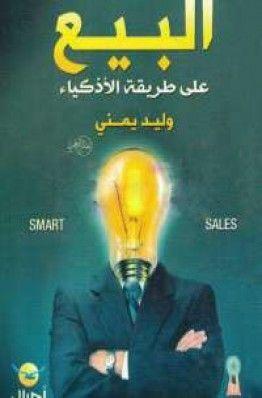 تحميل كتاب البيع على طريقة الأذكياء Pdf مجانا ل وليد يمني كتب Pdf Intelligent Books Book Writer Books