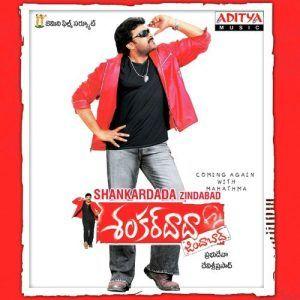 Shankar Dada Zindabad Songs Telugu Movies Movie Songs Telugu