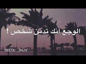 شعر حزين الوجع الألم الفراق العزاب الحب Singing Videos Touching Words Rap Songs