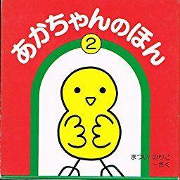 あかちゃんのほん 3冊入りセット 2 まつい のりこ 本 通販 Amazon ほん 絵本 本