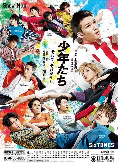 少年たち 映画