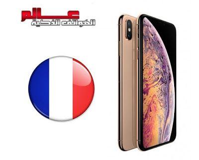 اسعار هواتف ايفون ابل Iphone Apple في فرنسا 2021 Iphone Apple Iphone Iphone 8 Plus