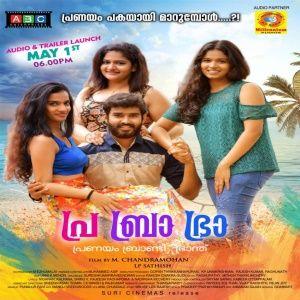 Pra Bra Bhra 2019 Malayalam Movie Mp3 Songs Download Kuttyweb Mp3 Song Mp3 Song Download Songs