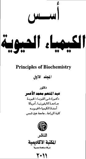 كتاب أسس الكيمياء الحيوية ـ المجلد الأول Biochemistry Blog Blog Posts