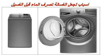 اسباب تجعل الغسالة تصرف الماء قبل الغسيل Washing Machine Laundry Machine Machine