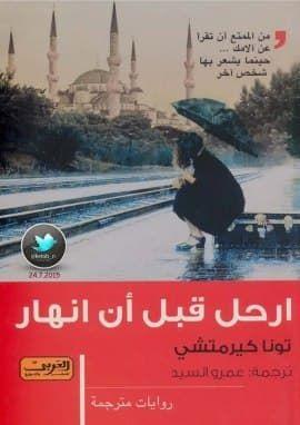 تحميل كتاب ارحل قبل أن تونا كيرمتشيpdf Arabic Books Books To Read Book Worth Reading