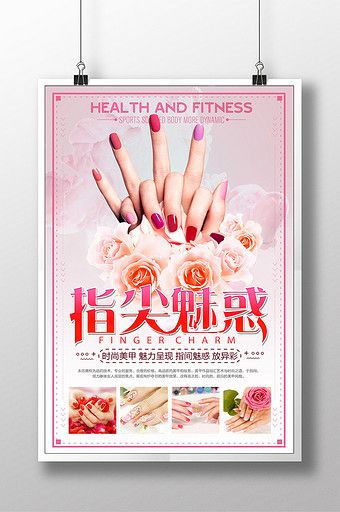 Fingertip Charm Beauty Nail Poster Design Pikbest Templates Poster Design Beauty Nails Creative Posters