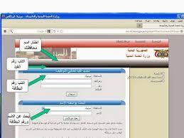 تجديد القيد اليمن 2018 وزارة الخدمة المدنية Projects To Try Projects Tri