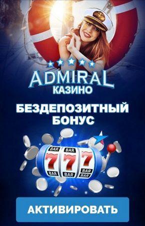 Казино онлайн на деньги с бонусом без депозита отзывы о онлайн казино азартмания