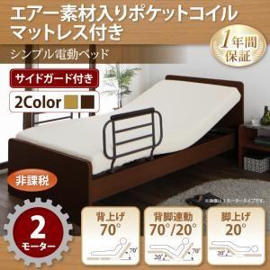 シンプル電動ベッド ラクティータ エアー素材ポケットコイルマットレス付き 2モーター 非課税 ベッド マットレス シンプル
