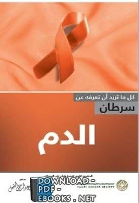 حصريا تحميل كتاب سرطان الدم مجانا Pdf اونلاين 2018 اسم الكتاب R N الكاتب ترجمة الجميعية السعودية الخيرية لمكافحة السرطان Nسرطان ا Latest Books Books Reda