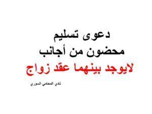دعوى تسليم محضون من أجانب لايوجد بينهما عقد زواج نادي المحامي السوري Arabic Calligraphy Calligraphy