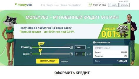 кредиты онлайн на карту украина под 0 банк рнкб симферополь кредит