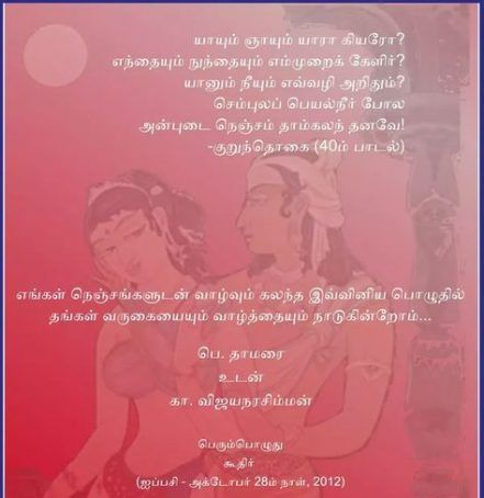 Wedding Day Quotes In Tamil 23 Ideas For 2019 Wedding Invitation Quotes Wedding Card Quotes Wedding Day Quotes