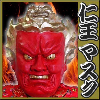 [ハロウィン コスプレ] M2仁王 [鬼 コスプレ 仁王 かぶりもの マスク お? #RakutenIchiba #楽天