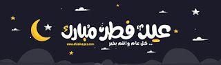 صور عيد الفطر 2020 اجمل صور تهنئة لعيد الفطر المبارك Eid Al Fitr Company Logo Tech Company Logos