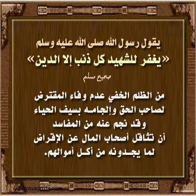 ي غفر للشهيد كل ذنب إلا الدين Novelty Sign Arabic Calligraphy Signs