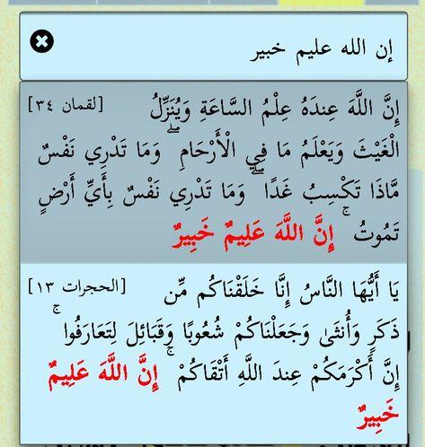 لقمان ٣٤ إن الله عليم خبير Math Quran Math Equations