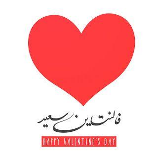 اجمل صور عيد الحب 2020 تهنئة عيد حب سعيد Happy Valentine Day Happy Valentine Valentine Picture Valentine Photo