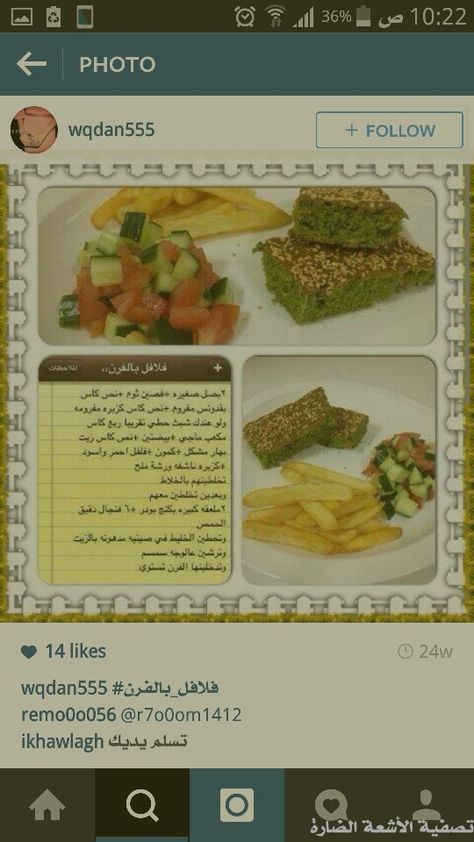 فلافل بالفرن Food Receipes Arabic Food Cooking