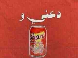 رمزيات و خلفيات بالعربي دعني وشاني Jar Condiments Words