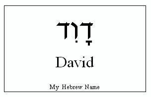 Write my name hebrew point by point method in a compare and contrast essay