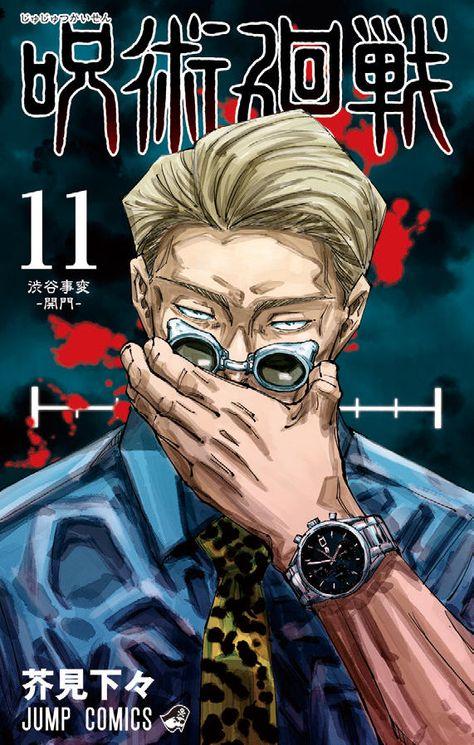 『呪術廻戦』コミックス一覧|集英社『週刊少年ジャンプ』公式サイト