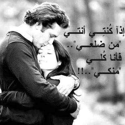 صور رومانسيه أجمل الصور الرومانسية مكتوب عليها كلام حب بفبوف Arabic Love Quotes Romantic Love Fictional Characters