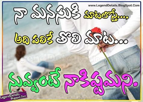 Beautifulul Cute Telugu Love Expressing Messages Quotes for