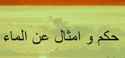 حكم عن الماء امثال واقوال عن الماء Arabic Calligraphy Calligraphy