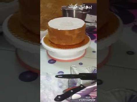 تزيين الكيك بدون ادوات بواسطة الاكياس المتوفره بالبيت Youtube Cake Desserts Cake Decorating