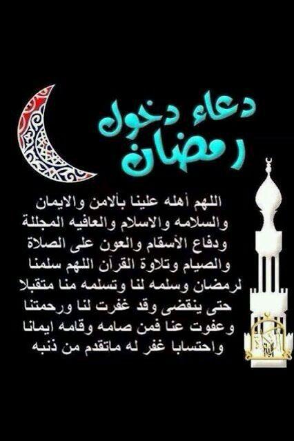 اللهم آمين يارب العالمين رمضان كريم ومبارك تقبل الله طاعاتكم Ramadan Quotes Ramadan Kareem Pictures Happy Ramadan Mubarak