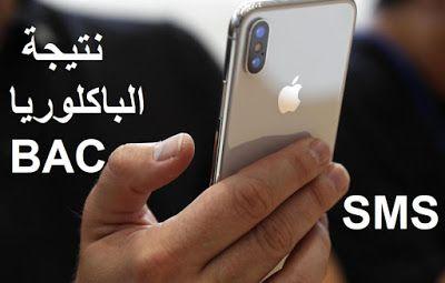 طريقة الحصول على نتائج الباكالوريا تونس Bac Iphone Phone Phone Cases