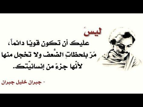 روائع جبران خليل جبران أجمل ما قاله في الحب والإنسانية Youtube Positive Words Kahlil Gibran Quotes Quotes