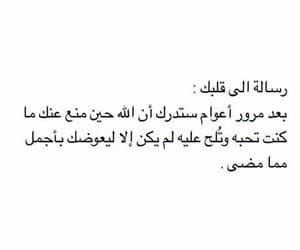 كلمات عربي اقتباس مقتبسات كتب And اقتباسات عربية Image Fabulous Quotes Photo Quotes Book Quotes