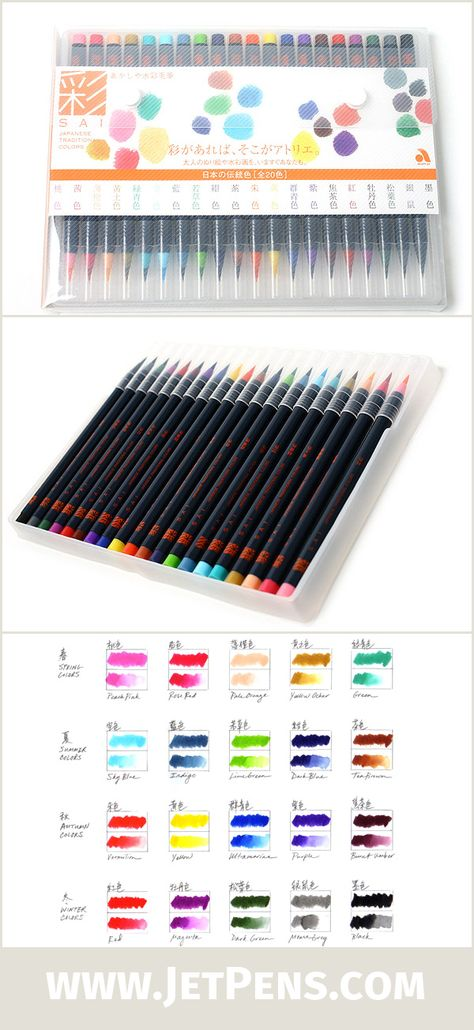 SAI brushes are the first of its kind to reproduce water-soluble brushes in a self-contained, disposable form.  These brushes are perfect for journaling or painting artwork for indoors!