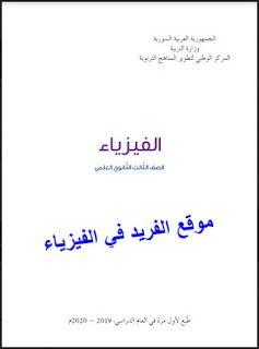 كتاب الفيزياء للصف الثاني عشر بكالوريا سوريا 2020 Pdf Physics Math Math Equations