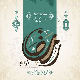 اجمل الصور رمضان كريم 2021 شارك بوستات رمضان كريم Ramadan Kareem Funny Art Ramadan